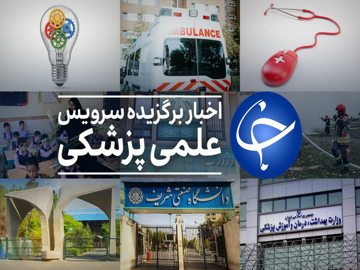 عناوین پربازدید علمی، پزشکی در 8 بهمن