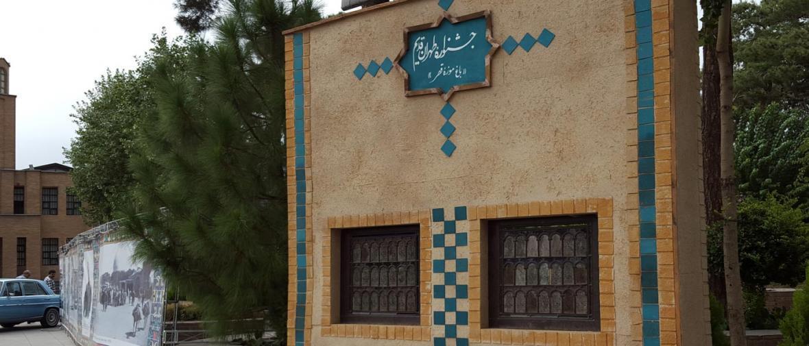 گزارش اختصاصی خبرنگاران از نمایشگاه طهران قدیم