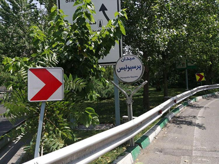 (عکس) پرسپولیس نام میدان و خیابانی در تهران شد