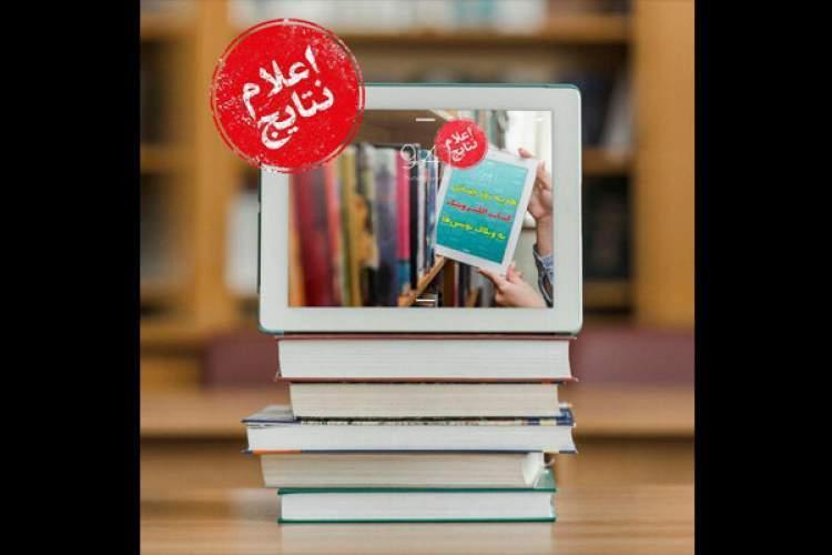 نتایج مسابقه روز جهانی کتاب الکترونیک اعلام شد