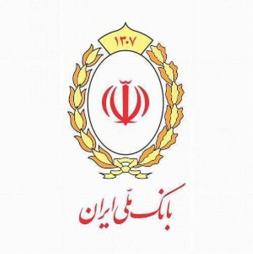 اعلام نتایج چهل و یکمین مرحله قرعه کشی جوایز حساب های قرض الحسنه پس انداز بانک ملی ایران