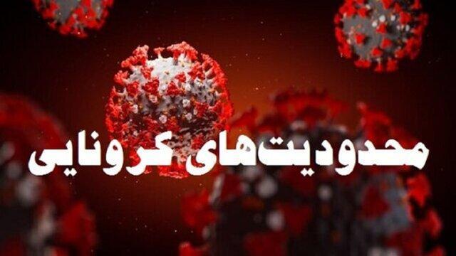 تمام تفرجگاه های استان ایلام مسدود می شوند