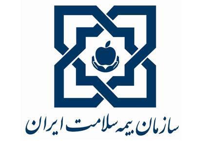مراکز بیمه سلامت همگانی استان البرز (کرج، فردیس، هشتگرد و ...)