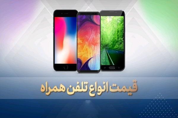 قیمت روز گوشی موبایل در 9 بهمن