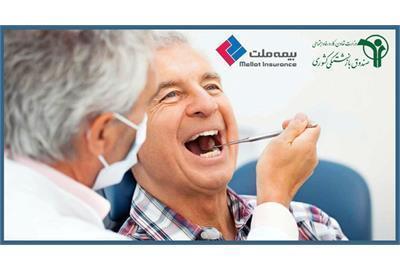 با اعتبار 3میلیون تومان و اقساط 11ماهه اجرایی شد؛ آغاز ارائه تسهیلات تقسیطی و تخفیفی دندانپزشکی به بازنشستگان کشوری در 10 استان