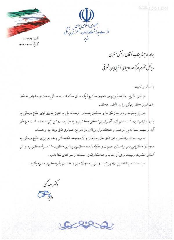 تقدیر وزیر بهداشت، درمان و آموزش پزشکی از صدا و سیمای مرکز آذربایجان شرقی